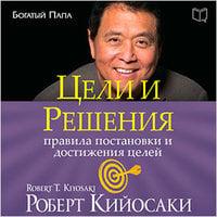 Цели и решения - Роберт Кийосаки