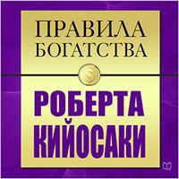 Правила богатства. Роберт Кийосаки - Роберт Кийосаки, Джон Грэшем