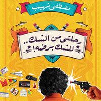 رحلتي من الشك.. للشك برضه - مصطفى شهيب