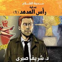 حارس جهنم مدينة الظلام - 3 عملية رأس الهدهد 1 - شريف صبري