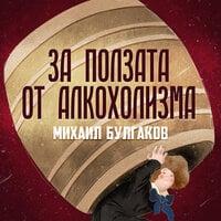 За ползата от алкохолизма - Михаил Булгаков