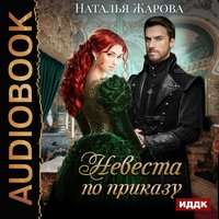 Невеста по приказу - Наталья Жарова