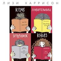 Клуб любительниц грязных книг - Лизи Харрисон