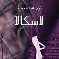 لاسكالا - نور عبد المجيد