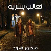 ثعالب بشرية - منصور هنود