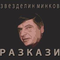 Разкази - Звезделин Минков
