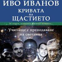 Dox: Училище с преподаване на светлина - Иво Иванов