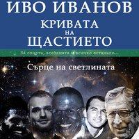 Dox: Сърце на светлината - Иво Иванов