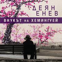 Внукът на Хемингуей - Деян Енев