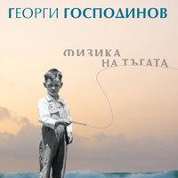 Физика на тъгата - Георги Господинов