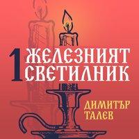 Железният светилник - Димитър Талев