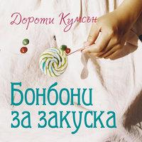 Бонбони за закуска - Дороти Кумсън