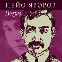 Пейо Яворов - Поезия - Пейо Яворов