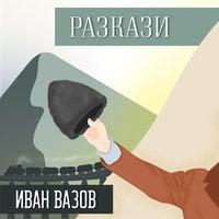 Разкази от Вазов - Иван Вазов