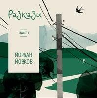Разкази от Йовков - 1 част - Йордан Йовков
