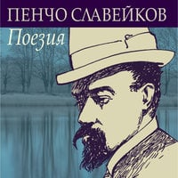 Пенчо Славейков - Поезия - Пенчо Славейков