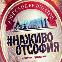 На живо от София - Александър Шпатов