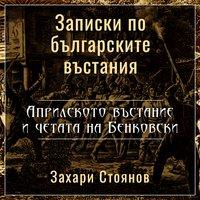 Априлското въстание и четата на Бенковски - Захари Стоянов