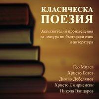 Класическа поезия - Димчо Дебелянов, Христо Смирненски, Гео Милев, Христо Ботев, Никола Вапцаров