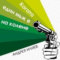 Когато един мъж е на колене - Андрея Илиев