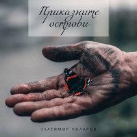 Приказните острови - Златимир Коларов