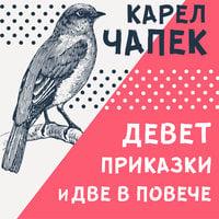 Девет приказки и две в повече - Карел Чапек