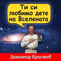 Ти си любимо дете на Вселената - Димитър Кръстев
