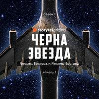 Черна звезда - Йоаким Ерсгард, Йеспер Ерсгард