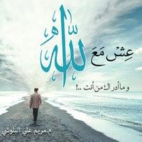 عش مع الله - مريم البلوشي