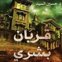 قربان بشري - حسين السيد