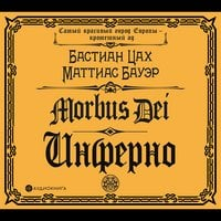 Morbus Dei. Инферно - Маттиас Бауэр,Бастиан Цах