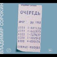 Очередь - Владимир Сорокин
