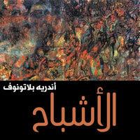 الأشباح - أندريه بلاتونوف