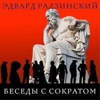 Беседы с Сократом - Эдвард Радзинский