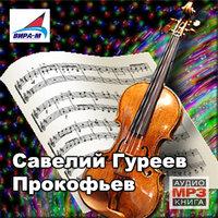Прокофьев - Савелий Гуреев