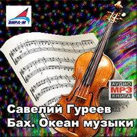 Бах. Океан музыки - Савелий Гуреев