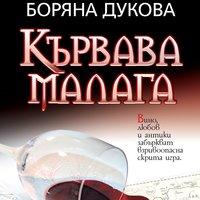 Кървава малага - Боряна Дукова