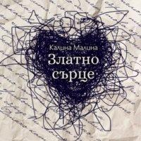 Златно сърце - Калина Малина