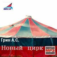 Новый цирк: рассказы - Александр Грин