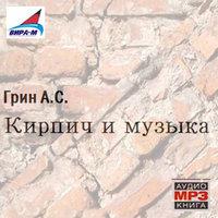 Кирпич и музыка: рассказы - Александр Грин