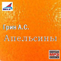Апельсины: рассказы - Александр Грин