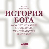 История бога: 4000 лет исканий в иудаизме, христианстве и исламе - Карен Армстронг