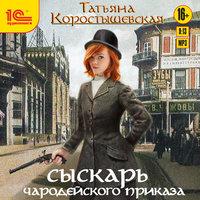 Сыскарь чародейского приказа - Татьяна Коростышевская