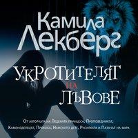 Укротителят на лъвове - Камила Лекберг