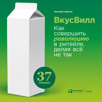 ВкусВилл: Как совершить революцию в ритейле, делая все не так - Евгений Щепин