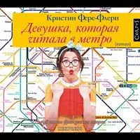 Девушка, которая читала в метро - Кристин Фере-Флери