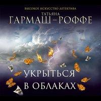 Укрыться в облаках - Татьяна Гармаш-Роффе