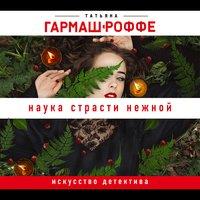 Наука страсти нежной - Татьяна Гармаш-Роффе