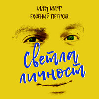 Светла личност - Евгений Петров, Иля Илф