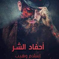 أحفاد الشر - إسلام وهيب